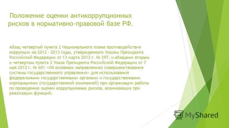 Абзац четвертый пункта 2 Национального плана противодействия коррупции на 2012 – 2013 годы, утвержденного Указом Президента Российской Федерации от 13 марта 2012 г. 297, и абзацами вторым и четвертым пункта 2 Указа Президента Российской Федерации от