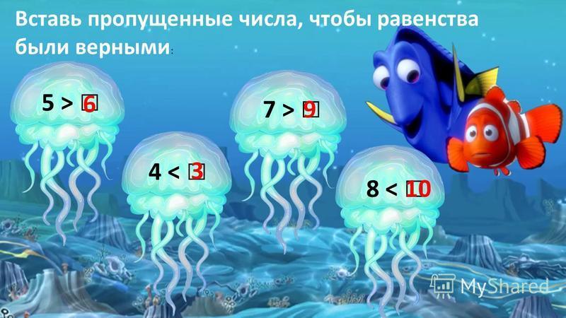 Вставь пропущенные числа, чтобы равенства были верными : 5 ˃ 4 ˂ 7 ˃ 8 ˂ 6 3 9 10