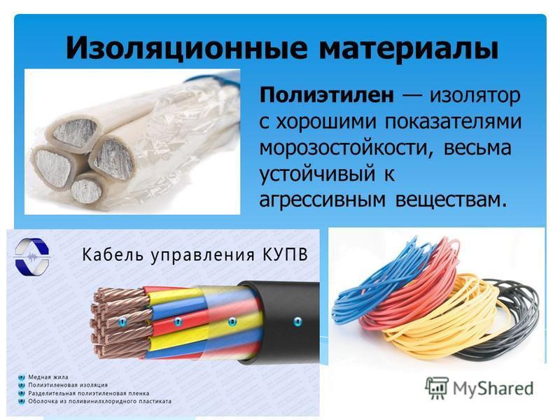 Изоляционные материалы Полиэтилен изолятор с хорошими показателями морозостойкости, весьма устойчивый к агрессивным веществам.