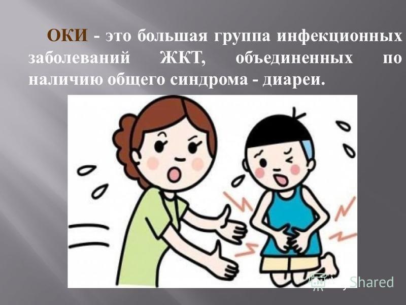 ОКИ - это большая группа инфекционных заболеваний ЖКТ, объединенных по наличию общего синдрома - диареи.