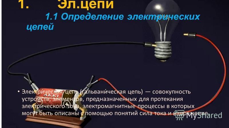 1. Эл.цепи 1.1 Определение электрических цепей Электри́чешская цепь (гальваниќчешская цепь) совокупность устройств, элементов, предназначенных для протекания электрического тока, электромагнитные процессы в которых могут быть описаны с помощью понят