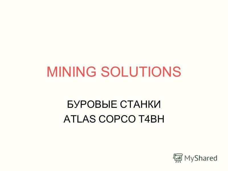 MINING SOLUTIONS БУРОВЫЕ СТАНКИ ATLAS COPCO T4BH