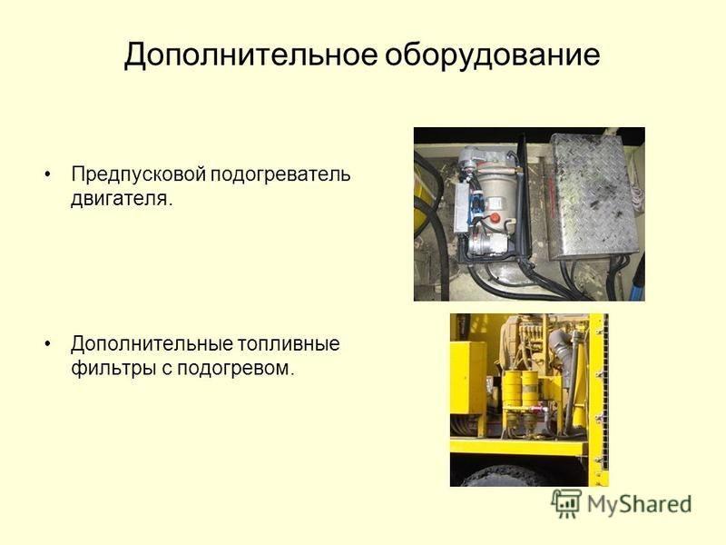Дополнительное оборудование Предпусковой подогреватель двигателя. Дополнительные топливные фильтры с подогревом.