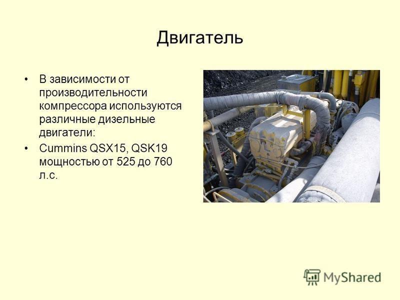 Двигатель В зависимости от производительности компрессора используются различные дизельные двигатели: Cummins QSX15, QSK19 мощностью от 525 до 760 л.с.