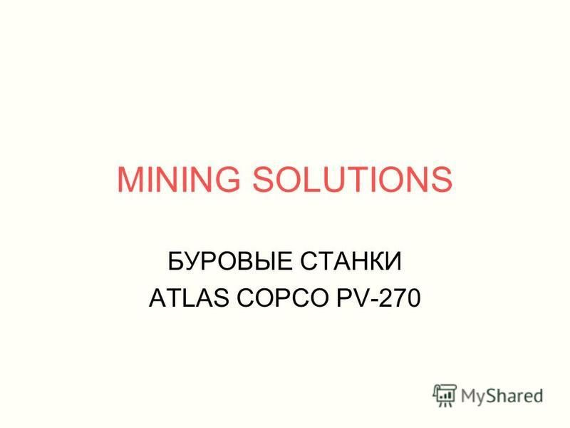 MINING SOLUTIONS БУРОВЫЕ СТАНКИ ATLAS COPCO PV-270