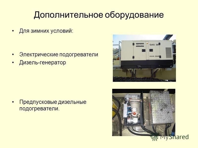 Дополнительное оборудование Для зимних условий: Электрические подогреватели Дизель-генератор Предпусковые дизельные подогреватели.