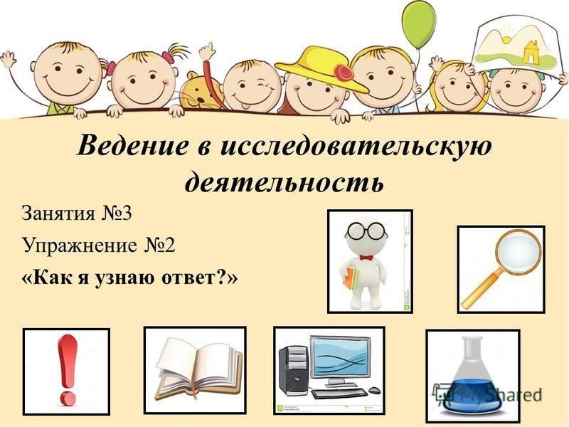 Ведение в исследовательскую деятельность Занятия 3 Упражнение 2 «Как я узнаю ответ?»
