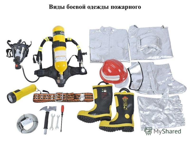 Виды боевой одежды пожарного