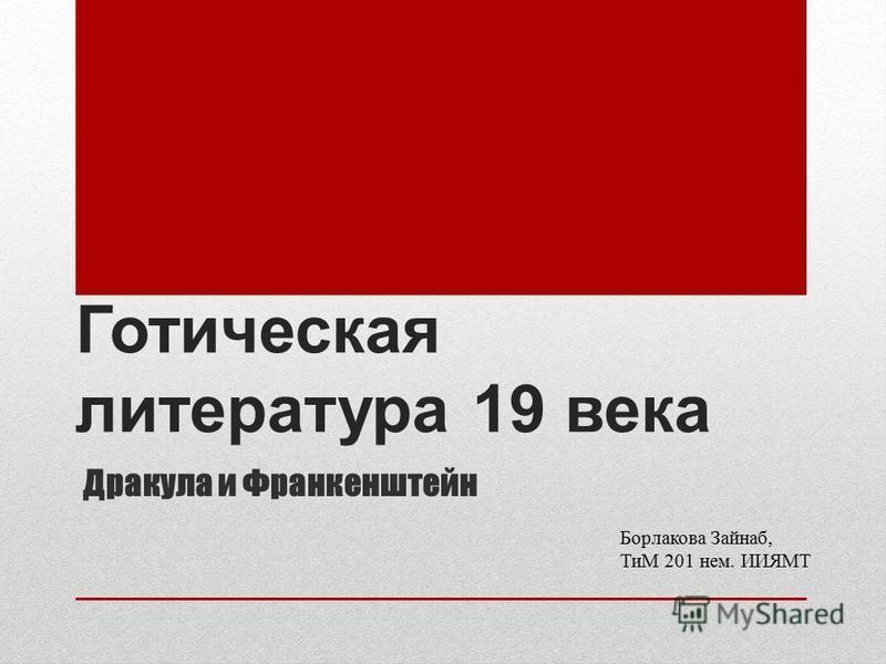 Готическая литература 19 века Дракула и Франкенштейн Борлакова Зайнаб, ТиМ 201 нем. ИИЯМТ