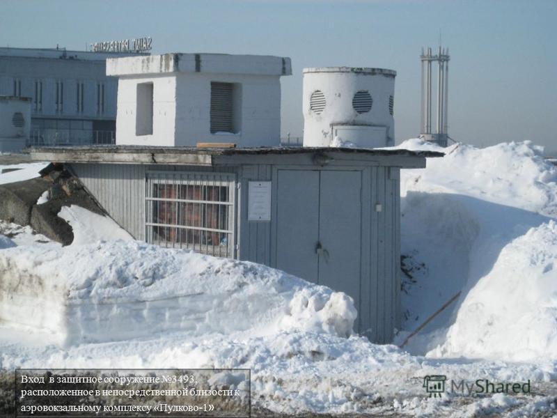 Вход в защитное сооружение 3493, расположенное в непосредственной близости к аэровокзальному комплексу «Пулково-1 »