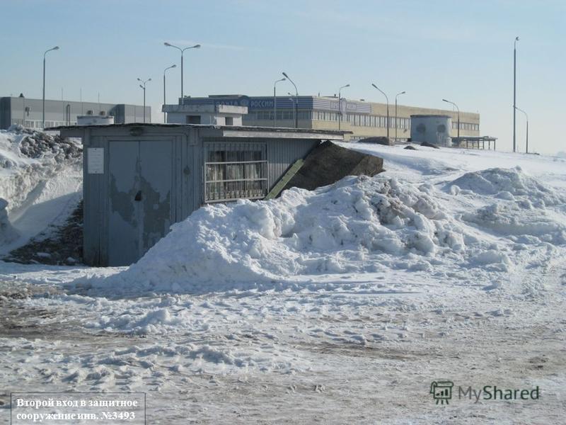 Второй вход в защитное сооружение инв. 3493