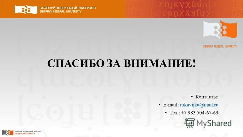 СПАСИБО ЗА ВНИМАНИЕ! Контакты: E-mail: rukavijka@mail.rurukavijka@mail.ru Тел.: +7 983 504-67-69