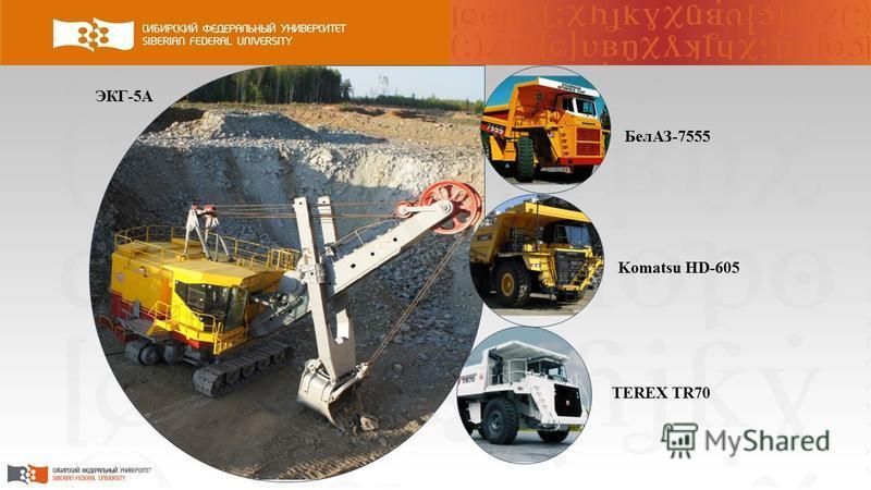 ЭКГ-5А БелАЗ-7555 Komatsu HD-605 TEREX TR70
