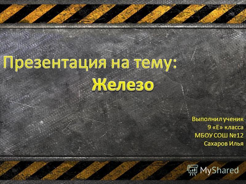 Выполнил ученик 9 «Е» класса МБОУ СОШ 12 Сахаров Илья