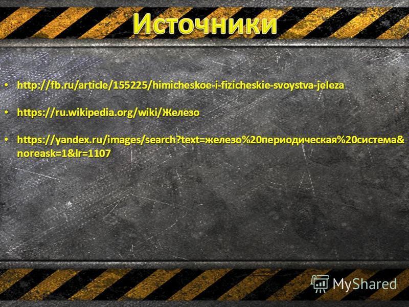 http://fb.ru/article/155225/himicheskoe-i-fizicheskie-svoystva-jeleza http://fb.ru/article/155225/himicheskoe-i-fizicheskie-svoystva-jeleza https://ru.wikipedia.org/wiki/Железо https://ru.wikipedia.org/wiki/Железо https://yandex.ru/images/search?text