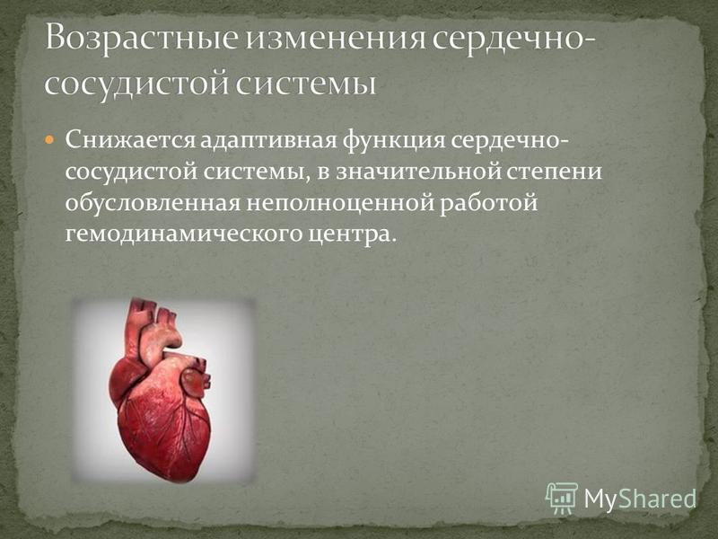 Снижается адаптивная функция сердечно- сосудистой системы, в значительной степени обусловленная неполноценной работой гемодинамического центра.