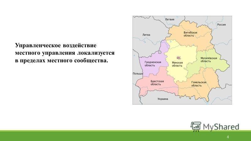 Управленческое воздействие местного управления локализуется в пределах местного сообщества. 4
