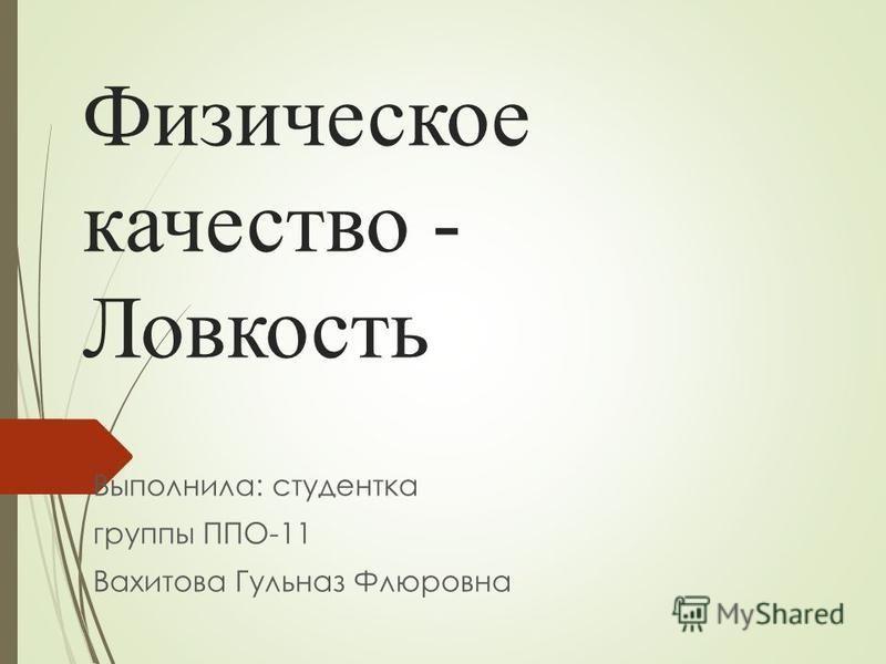 Физическое качество - Ловкость Выполнила: студентка группы ППО-11 Вахитова Гульназ Флюровна