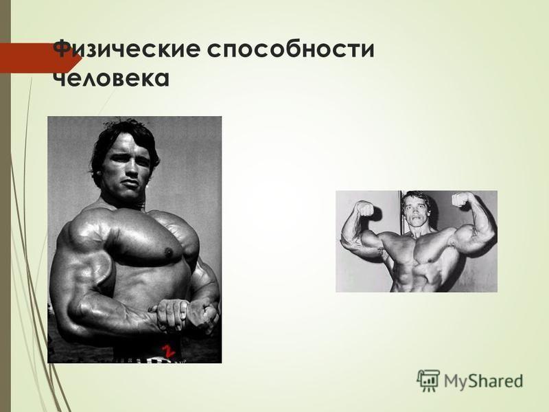 Физические способности человека