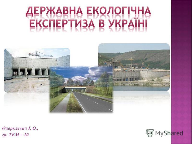 Очерклевич І. О., гр. ТЕМ – 10