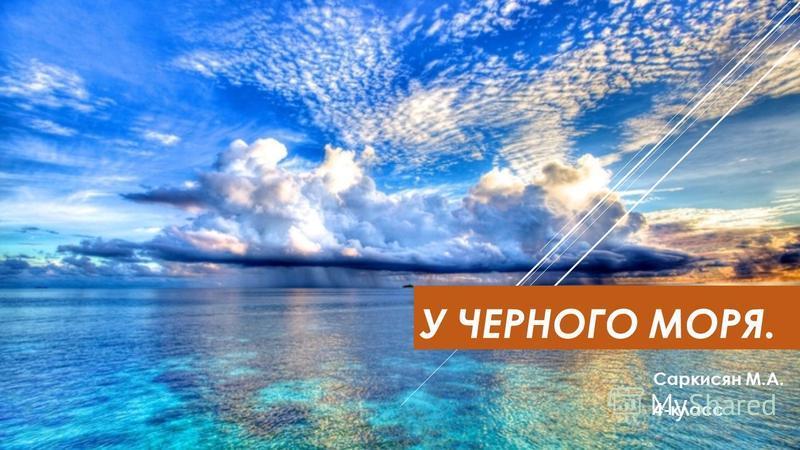 У ЧЕРНОГО МОРЯ. Саркисян М.А. 4-класс
