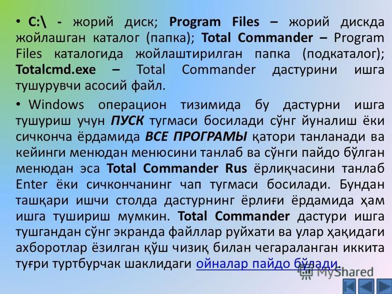 C:\ - жорий диск; Program Files – жорий дискда жойлашган каталог (папка); Total Commander – Program Files каталогида жойлаштирилган папка (подкаталог); Totalcmd.exe – Total Commander дастурини ишга тушурувчи асосий файл. Windows операцион тизимида бу