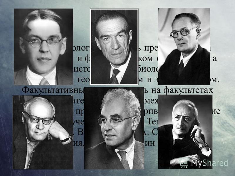 Курсы психологии читались прежде всего на философском и филологическом факультетах, а также на историческом, биологическом, юридическом, географическом и экономическом. Факультативные курсы велись на факультетах механико-математическом и международны