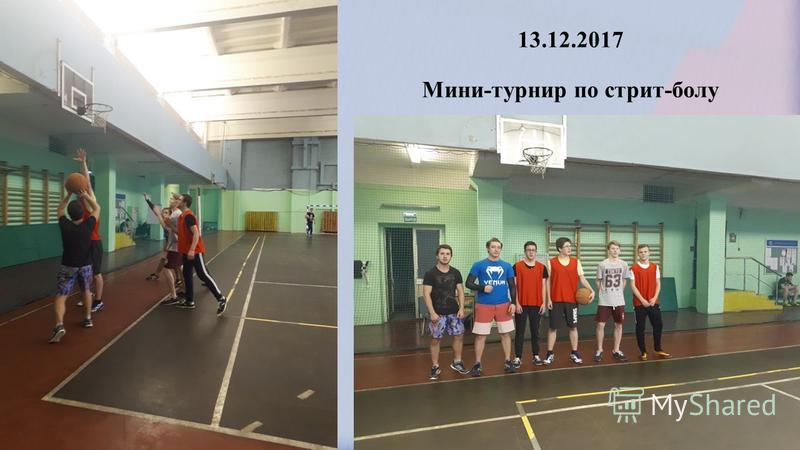 13.12.2017 Мини-турнир по стрит-болу