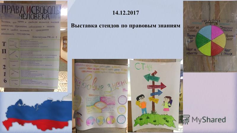 14.12.2017 Выставка стендов по правовым знаниям
