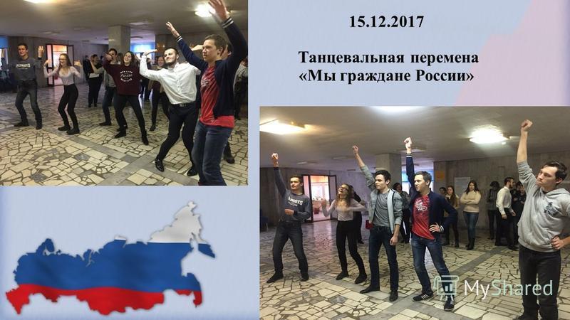 15.12.2017 Танцевальная перемена «Мы граждане России»
