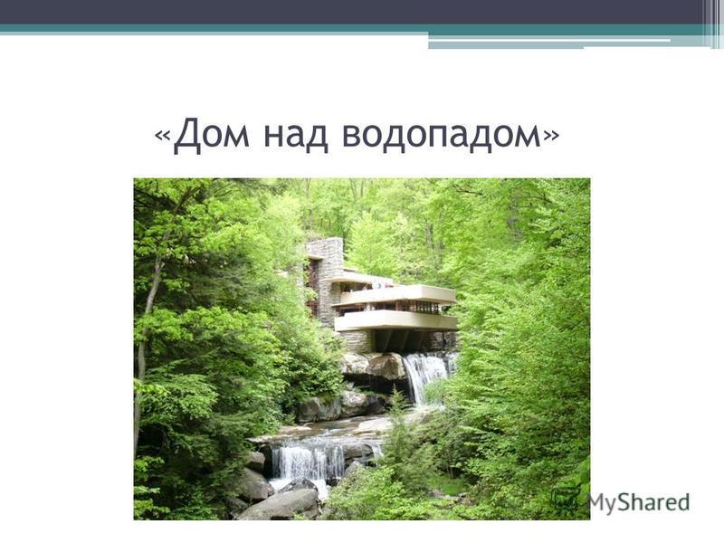 «Дом над водопадом»