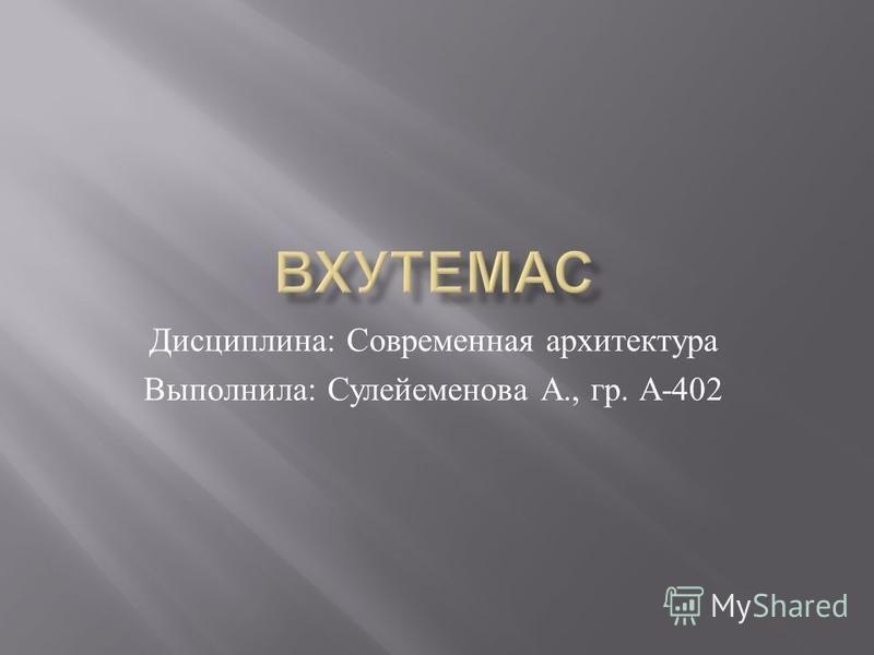Дисциплина : Современная архитектура Выполнила : Сулейеменова А., гр. А -402