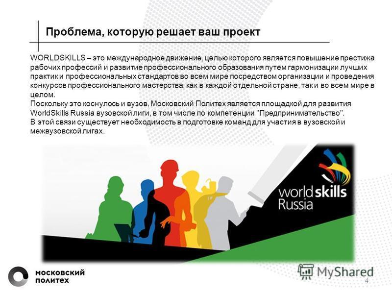 WORLDSKILLS – это международное движение, целью которого является повышение престижа рабочих профессий и развитие профессионального образования путем гармонизации лучших практик и профессиональных стандартов во всем мире посредством организации и про