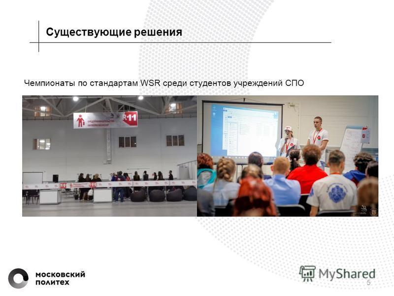 Чемпионаты по стандартам WSR среди студентов учреждений СПО Существующие решения 5