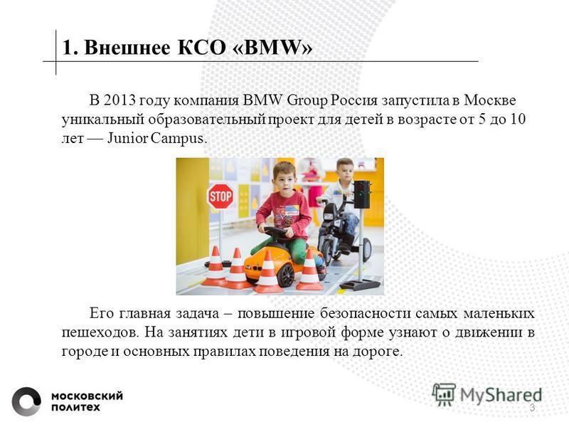 1. Внешнее КСО «BMW» 3 В 2013 году компания BMW Group Россия запустила в Москве уникальный образовательный проект для детей в возрасте от 5 до 10 лет Junior Campus. Его главная задача – повышение безопасности самых маленьких пешеходов. На занятиях де