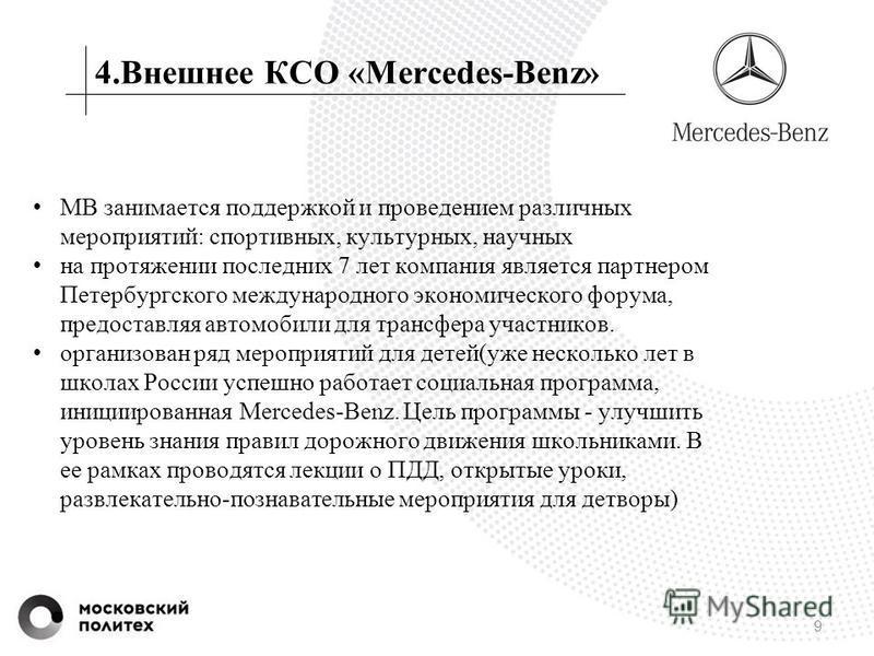 9 MB занимается поддержкой и проведением различных мероприятий: спортивных, культурных, научных на протяжении последних 7 лет компания является партнером Петербургского международного экономического форума, предоставляя автомобили для трансфера участ