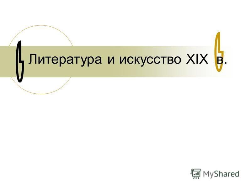 Литература и искусство XIX в.