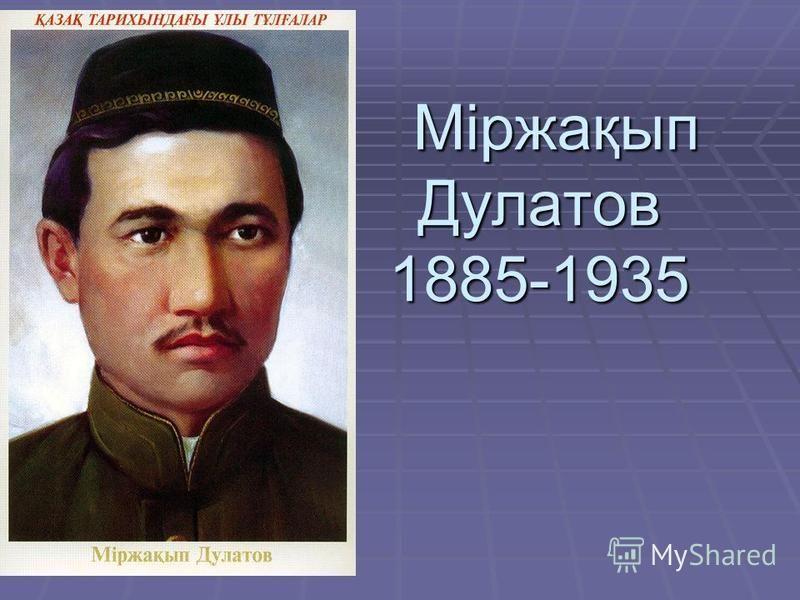 Міржақып Дулатов 1885-1935 Міржақып Дулатов 1885-1935