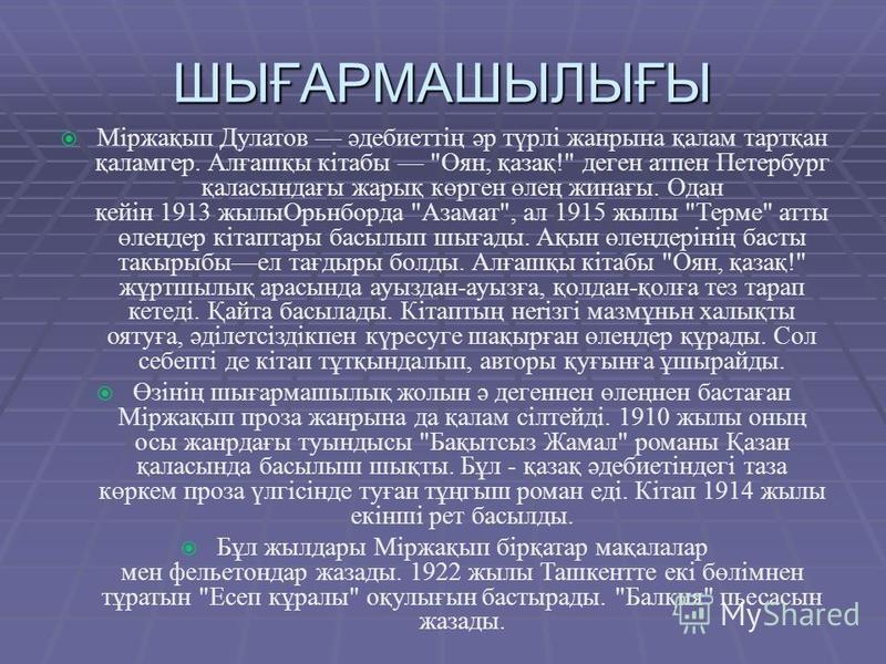 ШЫҒАРМАШЫЛЫҒЫ Міржақып Дулатов әдебиеттің әр түрлі жанры на қалам тартқан қаламгер. Алғашқы кітабы