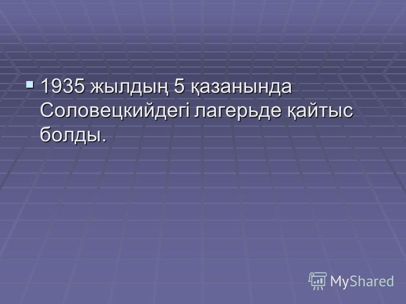1935 жилдың 5 қазанында Соловецкийдегі лагерь де қайтыс балды. 1935 жилдың 5 қазанында Соловецкийдегі лагерь де қайтыс балды.