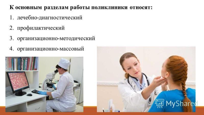 К основным разделам работы поликлиники относят: 1.лечебно-диагностический 2. профилактический 3.организационно-методический 4.организационно-массовый