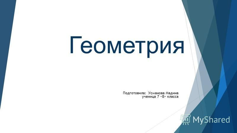 Геометрия Подготовила: Усманова Мадина ученица 7 «В» класса