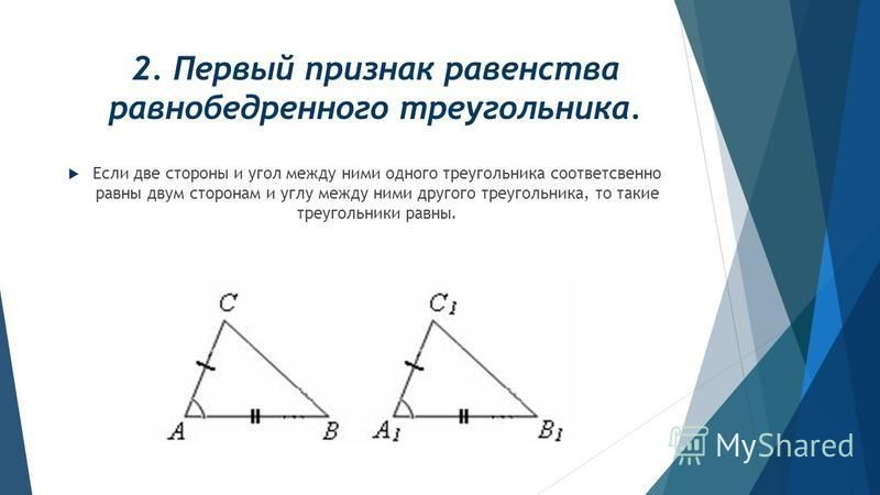 2. Первый признак равенства равнобедренного треугольника. Если две стороны и угол между ними одного треугольника соответственно равны двум сторонам и углу между ними другого треугольника, то такие треугольники равны.