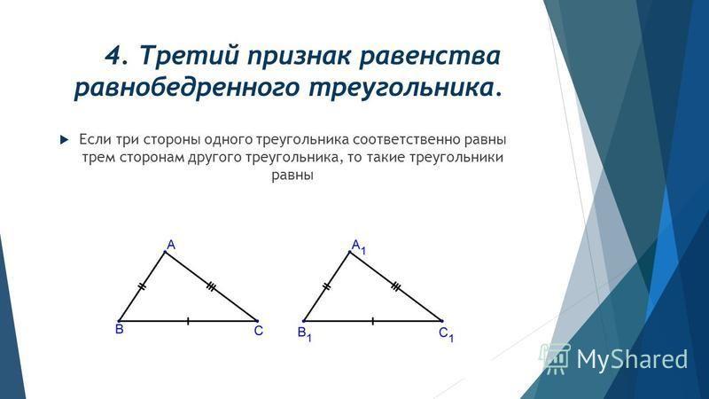4. Третий признак равенства равнобедренного треугольника. Если три стороны одного треугольника соответственно равны трем сторонам другого треугольника, то такие треугольники равны