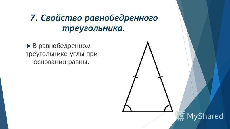7. Свойство равнобедренного треугольника. В равнобедренном треугольнике углы при основании равны.