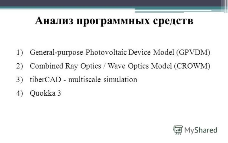 Анализ программных средств 1)General-purpose Photovoltaic Device Model (GPVDM) 2)Combined Ray Optics / Wave Optics Model (CROWM) 3)tiberCAD - multiscale simulation 4)Quokka 3