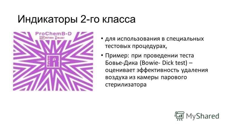 Индикаторы 2-го класса для использования в специальных тестовых процедурах, Пример: при проведении теста Бовье-Дика (Bowie- Dick test) – оценивает эффективность удаления воздуха из камеры парового стерилизатора