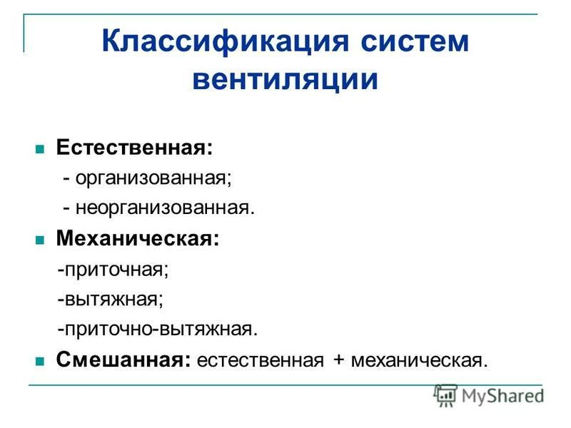 Классификация систем вентиляции Естественная: - организованная; - неорганизованная. Механическая: -приточная; -вытяжная; -приточно-вытяжная. Смешанная: естественная + механическая.