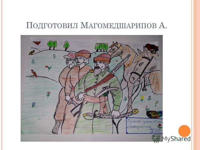 П ОДГОТОВИЛ А ДИЛГЕРЕЕВ Г.