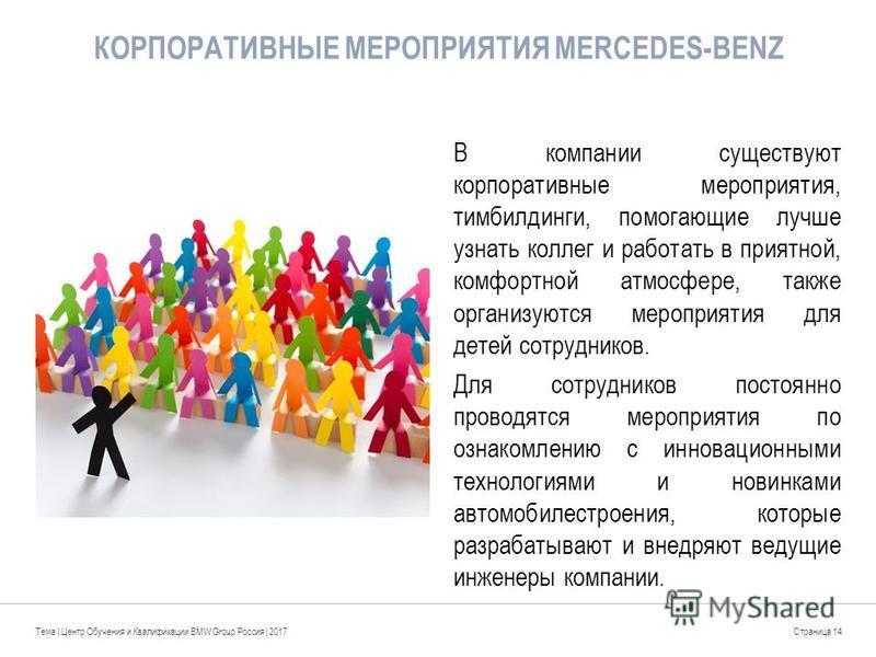 КОРПОРАТИВНЫЕ МЕРОПРИЯТИЯ MERCEDES-BENZ В компании существуют корпоративные мероприятия, тимбилдинги, помогающие лучше узнать коллег и работать в приятной, комфортной атмосфере, также организуются мероприятия для детей сотрудников. Для сотрудников по